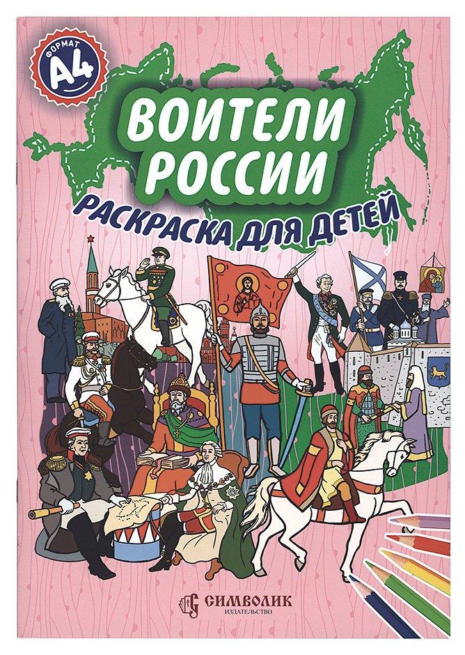 Купить книгу Воители России. Раскраска для детей в Минске ...