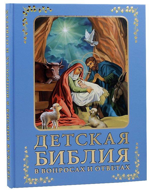 вопрос о библии по картинке время